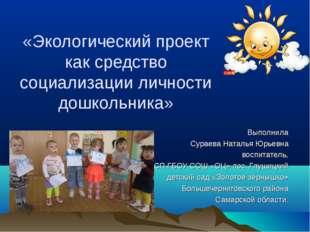 «Экологический проект как средство социализации личности дошкольника» Выполни