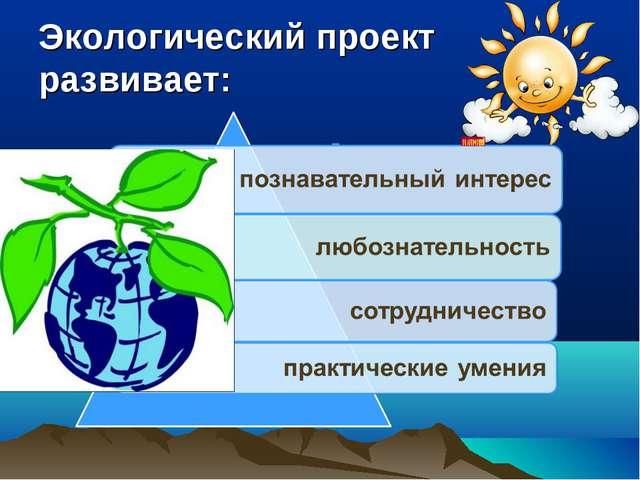 Экологический проект развивает: