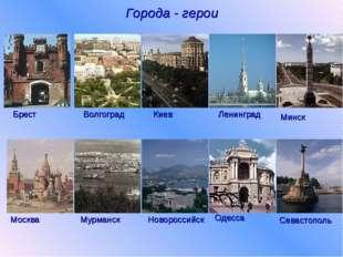 Города - герои