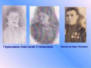Гераськина Анастасия Степановна Матросов Иван Петрович