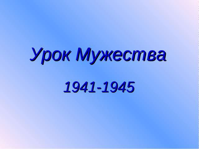 Урок Мужества 1941-1945