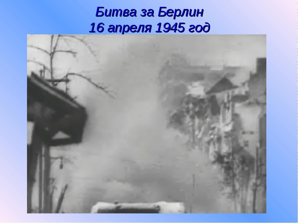 Битва за Берлин 16 апреля 1945 год