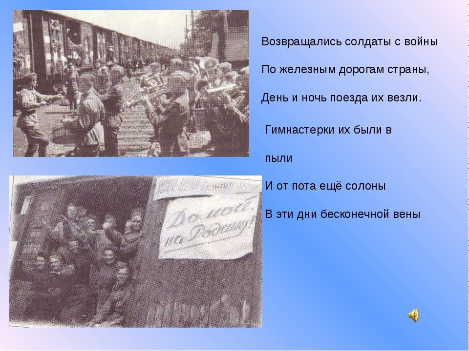 Возвращались солдаты с войны По железным дорогам страны, День и ночь поезда и...