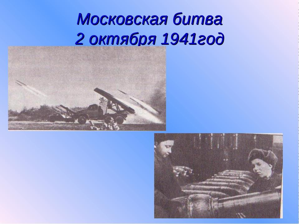 Московская битва 2 октября 1941год