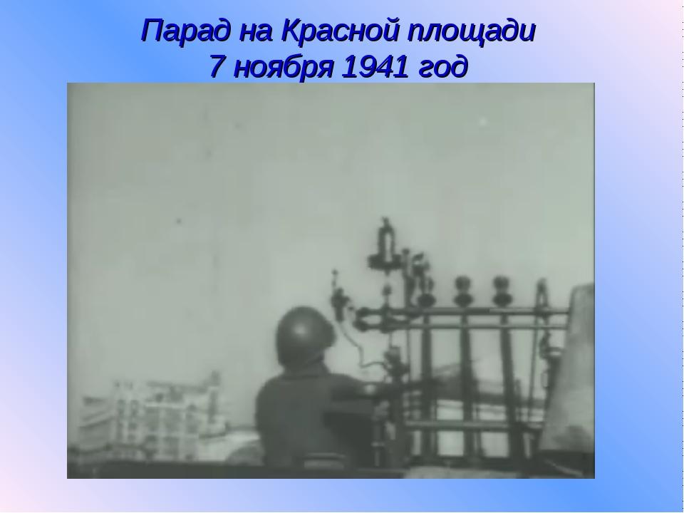 Парад на Красной площади 7 ноября 1941 год