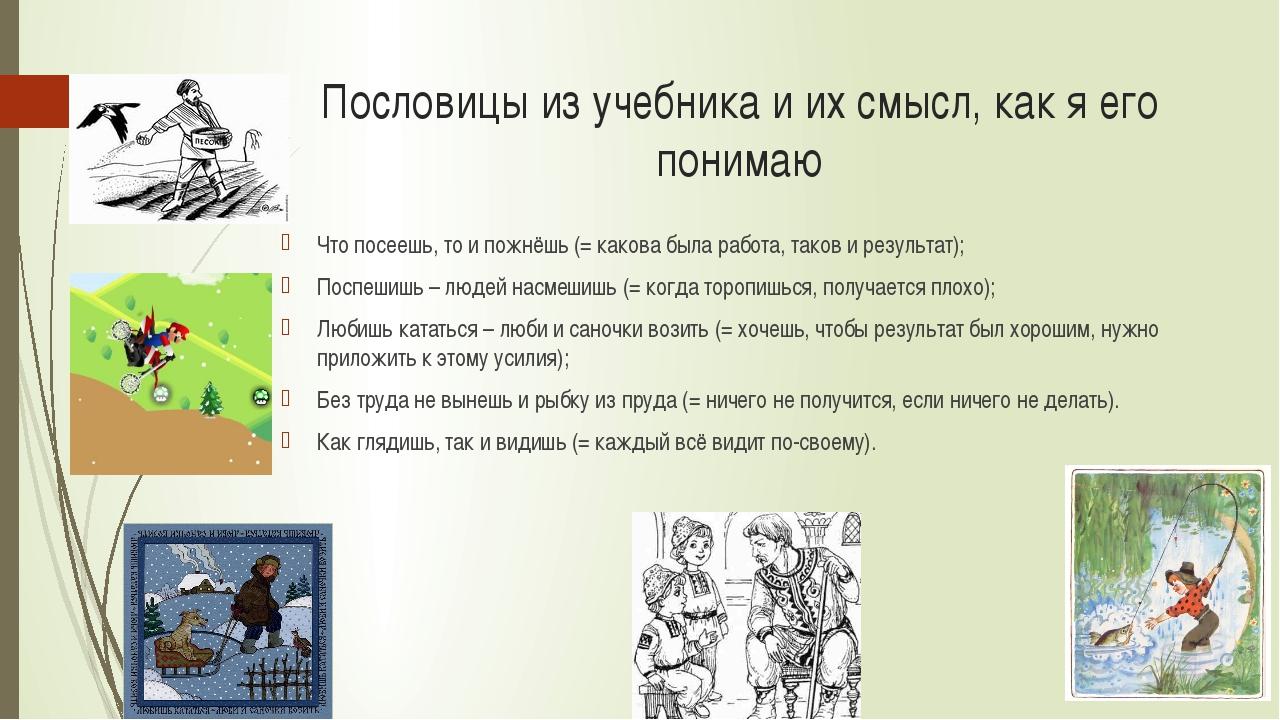 Пословицы из учебника и их смысл, как я его понимаю Что посеешь, то и пожнёшь...