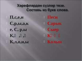 П,с,е,и С,р,ы,а,к е, С, р,ы К,җ,ә,ә К,л,о,н,ы Песи Сарык Сыер Кәҗә Колын