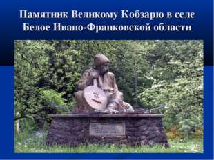 Памятник Великому Кобзарю в селе Белое Ивано-Франковской области