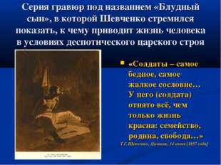 Серия гравюр под названием «Блудный сын», в которой Шевченко стремился показа