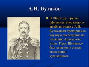 А.И. Бутаков В 1848 году группа офицеров генерального штаба во главе с А.И. Б