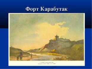 Форт Карабутак