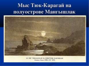 Мыс Тюк-Карагай на полуострове Мангышлак