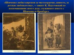«Шевченко любил киргизов за чистосердечие, живость, за детские любопытства»,
