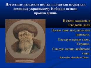 Известные казахские поэты и писатели посвятили великому украинскому Кобзарю н