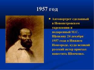 1957 год Автопортрет сделанный в Новопетровском укреплении и подаренный М.С.