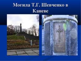 Могила Т.Г. Шевченко в Каневе