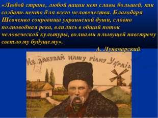 «Любой стране, любой нации нет славы большей, как создать нечто для всего чел