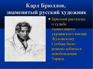 Карл Брюллов, знаменитый русский художник Брюллов рассказал о судьбе талантли