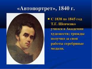 С 1838 по 1845 год Т.Г. Шевченко учился в Академии художеств; трижды получил
