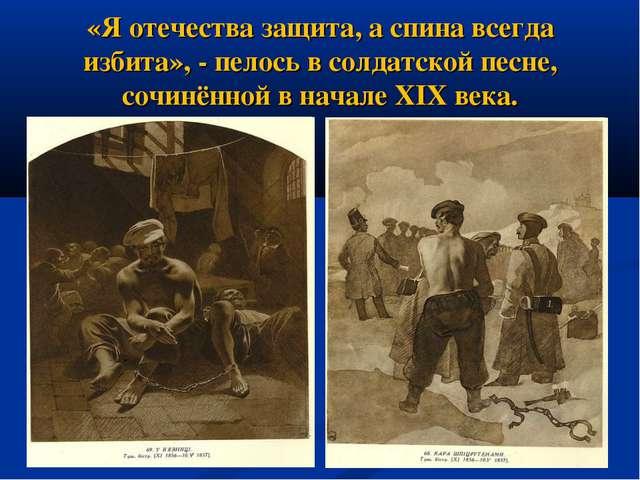 «Я отечества защита, а спина всегда избита», - пелось в солдатской песне, соч...