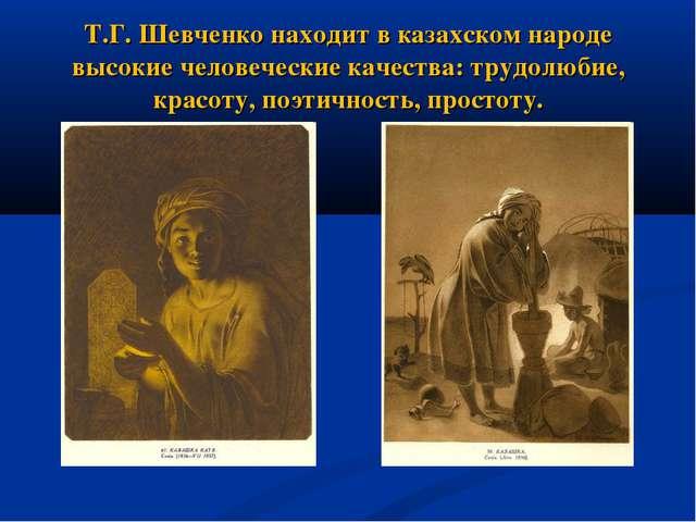 Т.Г. Шевченко находит в казахском народе высокие человеческие качества: трудо...