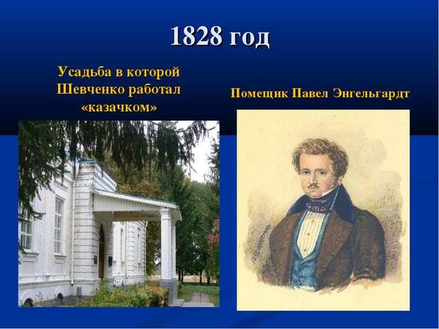 1828 год Усадьба в которой Шевченко работал «казачком» Помещик Павел Энгельга...