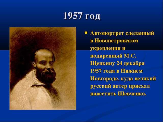 1957 год Автопортрет сделанный в Новопетровском укреплении и подаренный М.С....