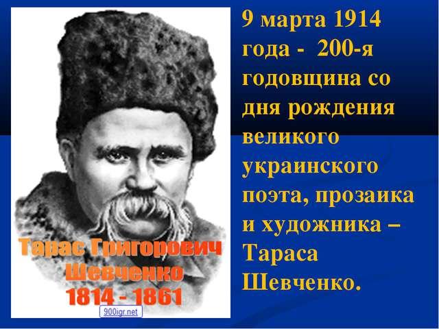 9 марта 1914 года - 200-я годовщина со дня рождения великого украинского поэт...