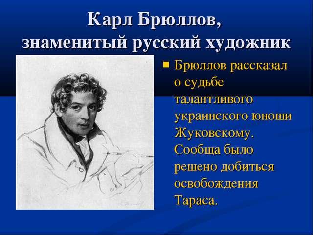 Карл Брюллов, знаменитый русский художник Брюллов рассказал о судьбе талантли...