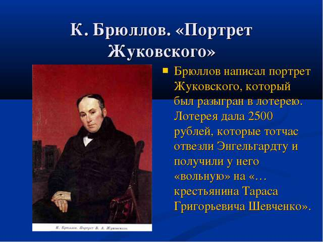 К. Брюллов. «Портрет Жуковского» Брюллов написал портрет Жуковского, который...