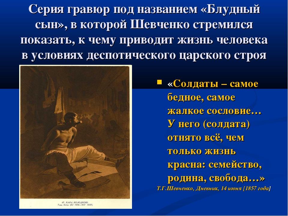 Серия гравюр под названием «Блудный сын», в которой Шевченко стремился показа...