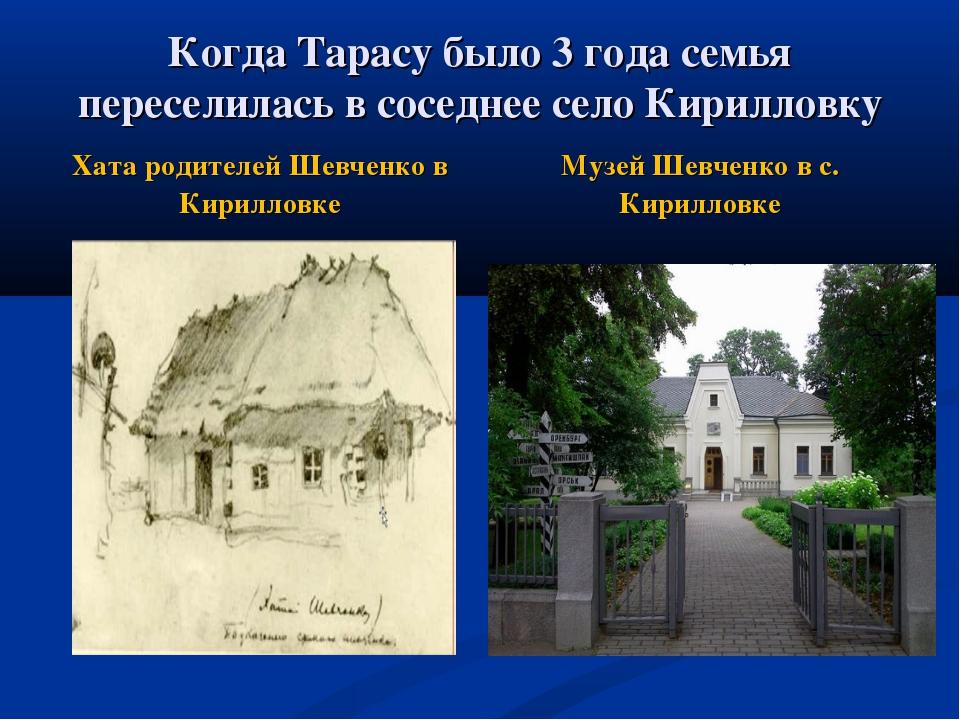 Когда Тарасу было 3 года семья переселилась в соседнее село Кирилловку Музей...