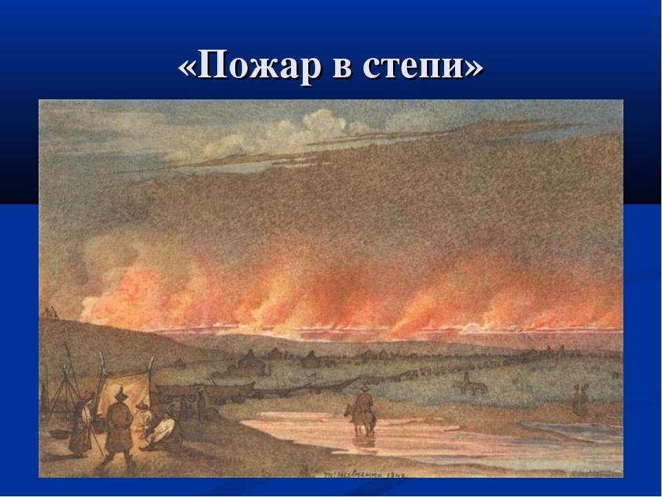 «Пожар в степи»