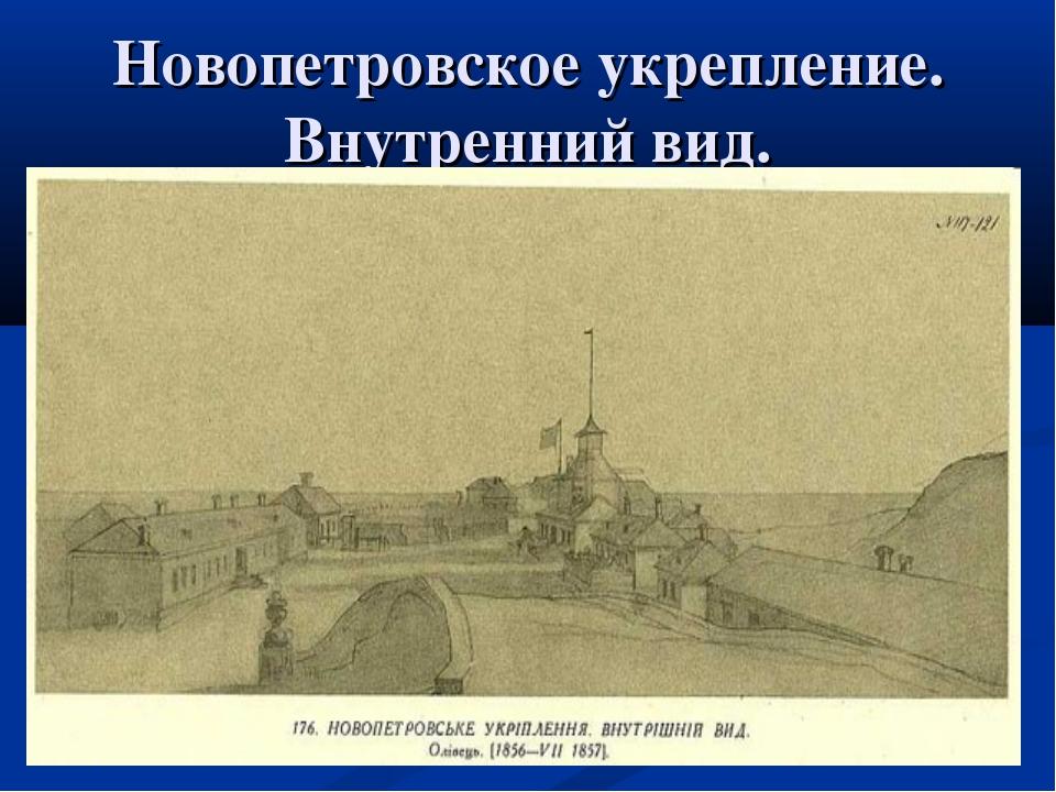 Новопетровское укрепление. Внутренний вид.