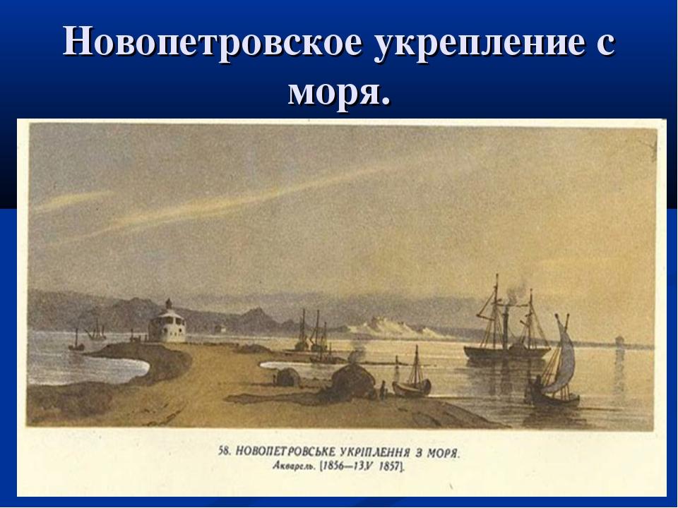 Новопетровское укрепление с моря.