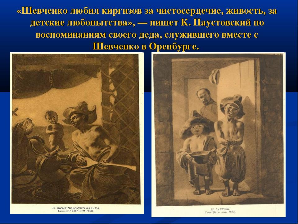 «Шевченко любил киргизов за чистосердечие, живость, за детские любопытства»,...