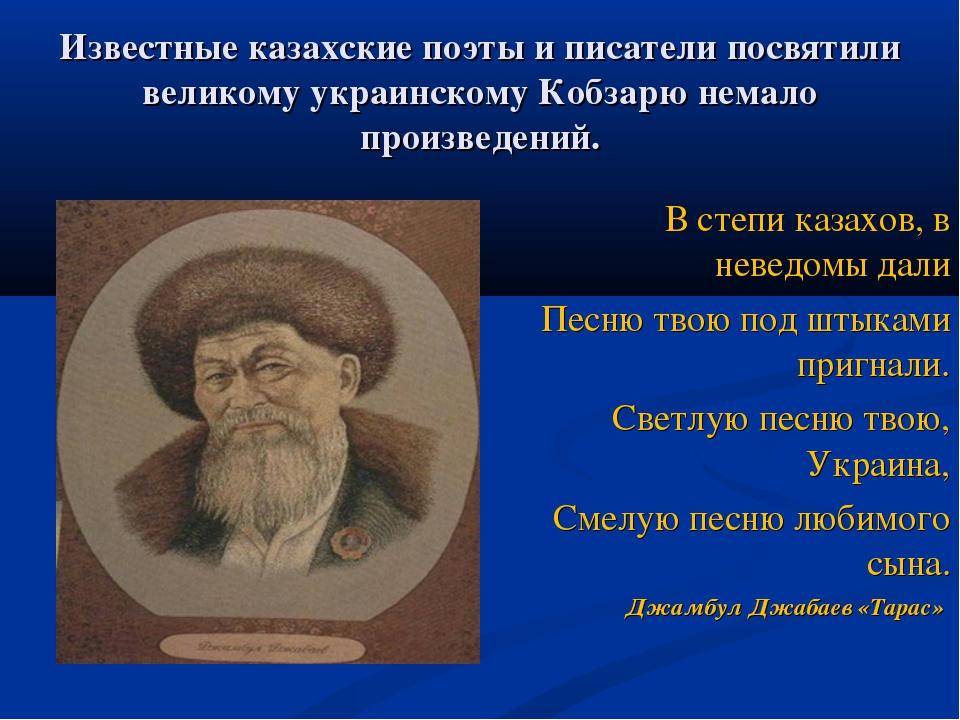 Известные казахские поэты и писатели посвятили великому украинскому Кобзарю н...