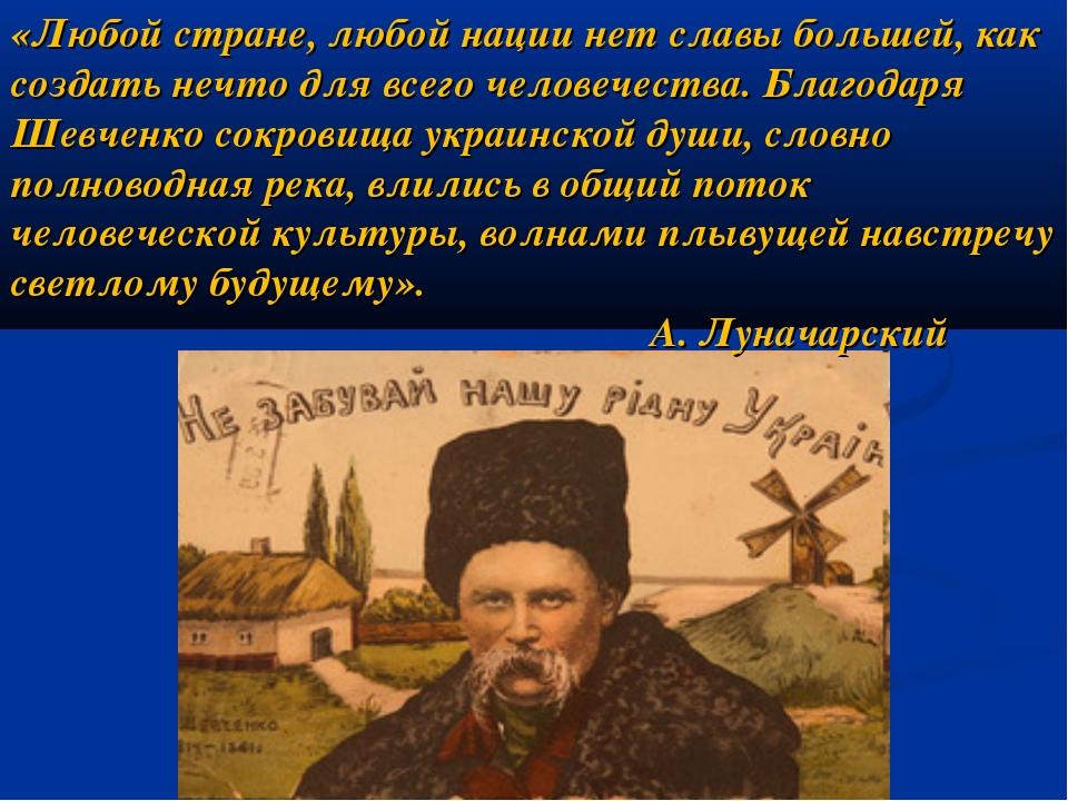 «Любой стране, любой нации нет славы большей, как создать нечто для всего чел...