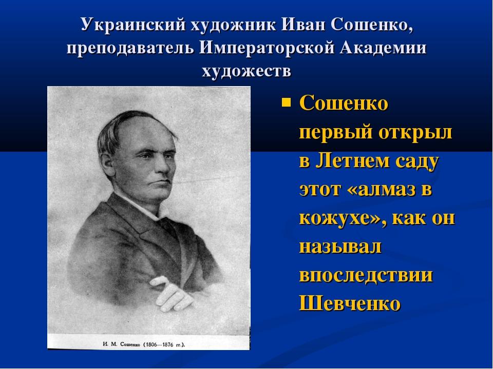 Украинский художник Иван Сошенко, преподаватель Императорской Академии художе...