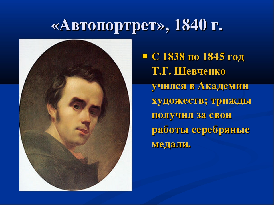 С 1838 по 1845 год Т.Г. Шевченко учился в Академии художеств; трижды получил...