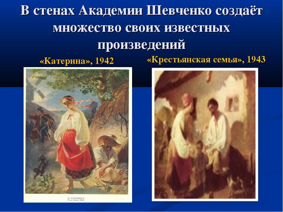 В стенах Академии Шевченко создаёт множество своих известных произведений «Ка...