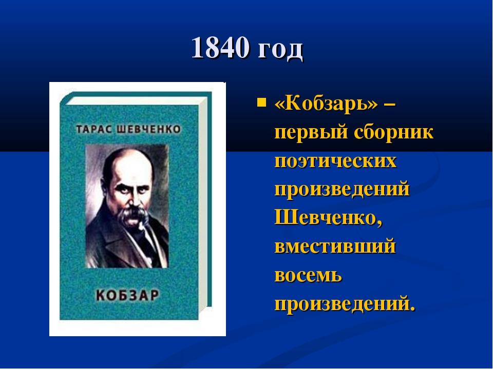 1840 год «Кобзарь» – первый сборник поэтических произведений Шевченко, вмести...