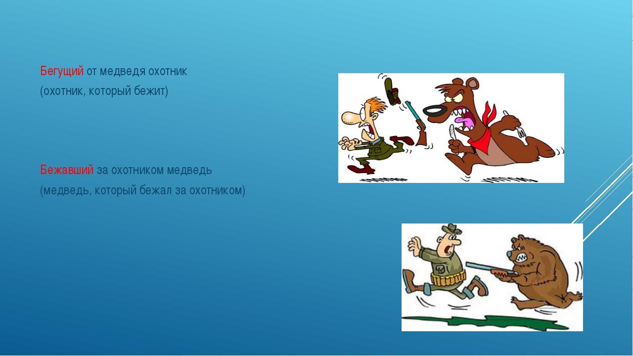 Бегущий от медведя охотник (охотник, который бежит) Бежавший за охотником мед...