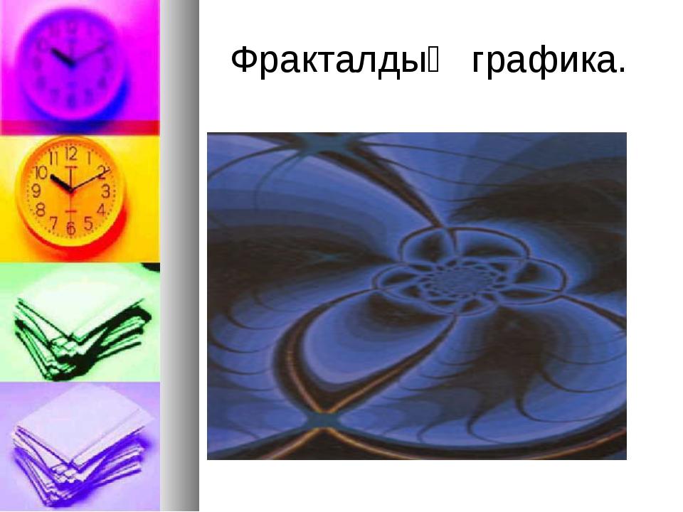 Фракталдық графика.