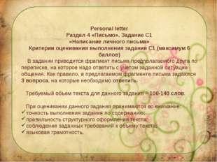 Personal letter Раздел 4 «Письмо». Задание С1 «Написание личного письма» Крит