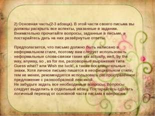 2) Основная часть(2-3 абзаца). В этой части своего письма вы должны раскрыть