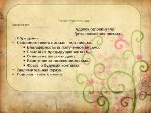 Структура письма состоит из: Адреса отправителя. Даты написания письма. Обращ