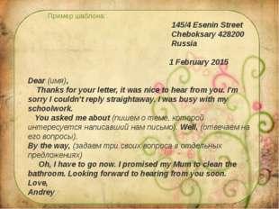 Пример шаблона: 145/4 Esenin Street Cheboksary 428200 Russia 1 February 2015