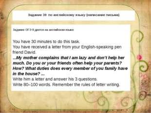 Задание 39 по английскому языку (написание письма) . ЗаданиеОГЭ-9дается на а