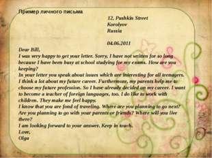 Пример личного письма 12, Pushkin Street Korolyov Russia 04.06.2011 Dear Bil